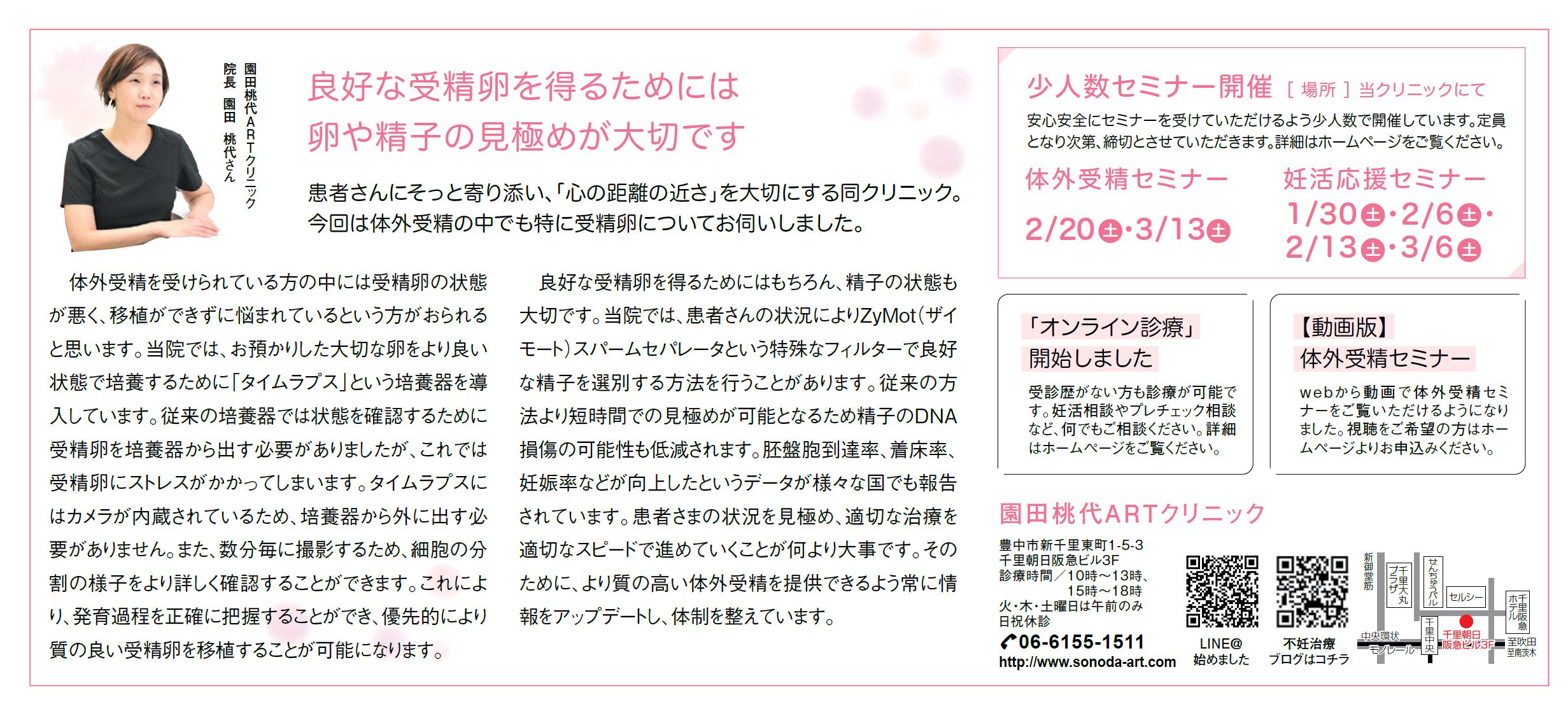 シティライフの園田桃代ARTクリニックの記事